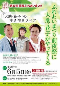 宮川大助・花子の画像 p1_12
